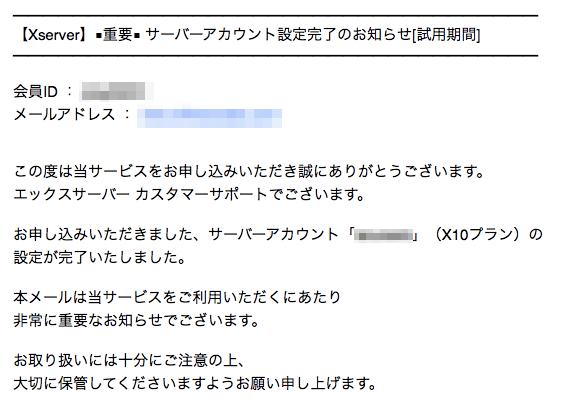 サーバー メール x Xserver(エックスサーバー)でのメールアドレスの作り方